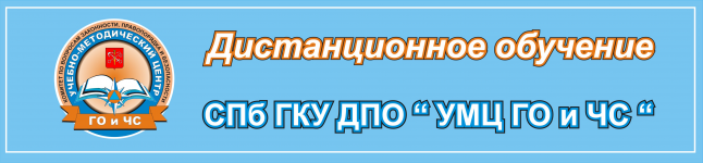 """Система дистанционного обучения СПб ГКУ ДПО """"УМЦ ГО и ЧС"""""""